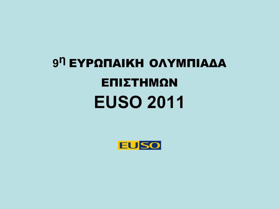 9 η ΕΥΡΩΠΑΙΚΗ ΟΛΥΜΠΙΑΔΑ ΕΠΙΣΤΗΜΩΝ EUSO 2011