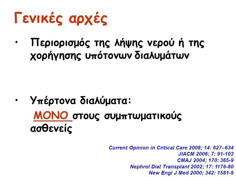 Γενικές αρχές Περιορισμός της λήψης νερού ή της χορήγησης υπότονων διαλυμάτων Υπέρτονα διαλύματα: ΜΟΝΟ στους συμπτωματικούς ασθενείς Current Opinion in Critical Care 2008; 14: 627–634 JIACM 2006; 7: 91-103 CMAJ 2004; 170: 365-9 Nephrol Dial Transplant 2002; 17: 1176-80 New Engl J Med 2000; 342: 1581-9