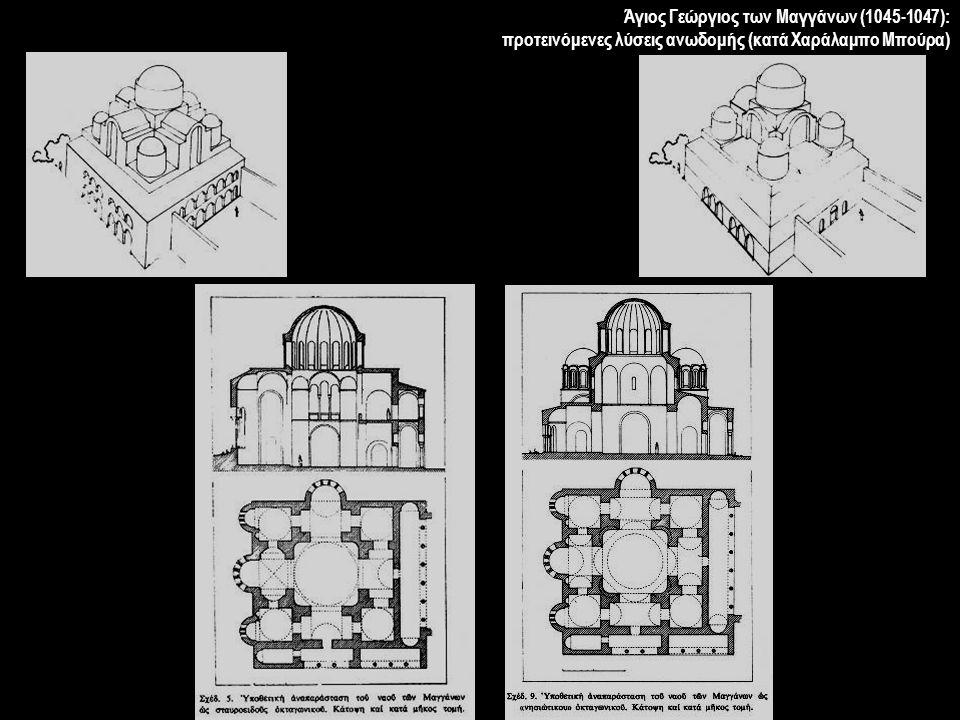 Άγιος Γεώργιος των Μαγγάνων (1045-1047): προτεινόμενες λύσεις ανωδομής (κατά Χαράλαμπο Μπούρα)