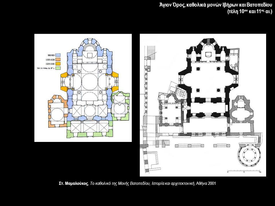 Άγιον Όρος, καθολικά μονών Ιβήρων και Βατοπεδίου (τέλη 10 ου και 11 ος αι.) Στ. Μαμαλούκος, Το καθολικό της Μονής Βατοπεδίου, Ιστορία και αρχιτεκτονικ