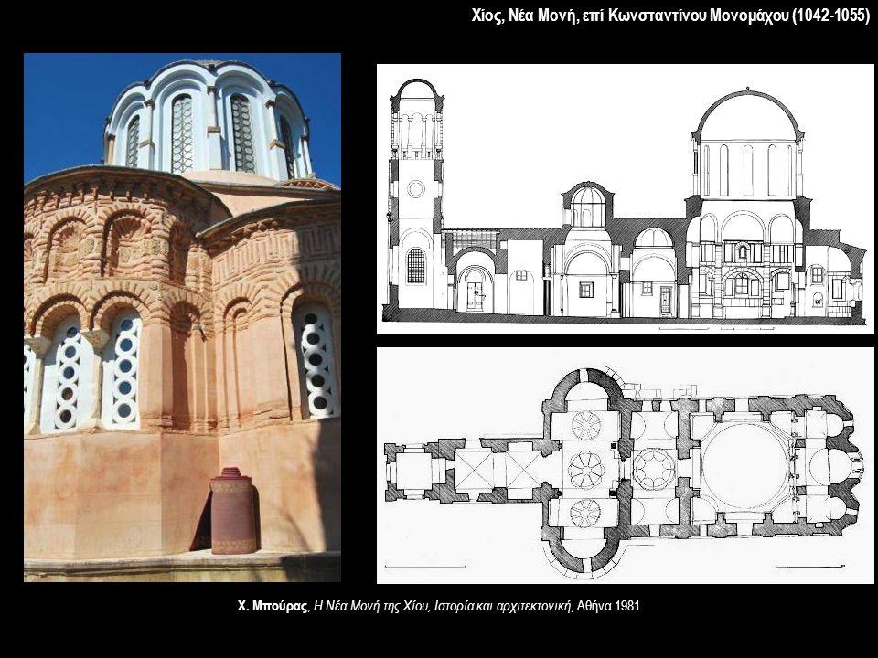 Χίος, Νέα Μονή, επί Κωνσταντίνου Μονομάχου (1042-1055) Χ. Μπούρας, Η Νέα Μονή της Χίου, Ιστορία και αρχιτεκτονική, Αθήνα 1981