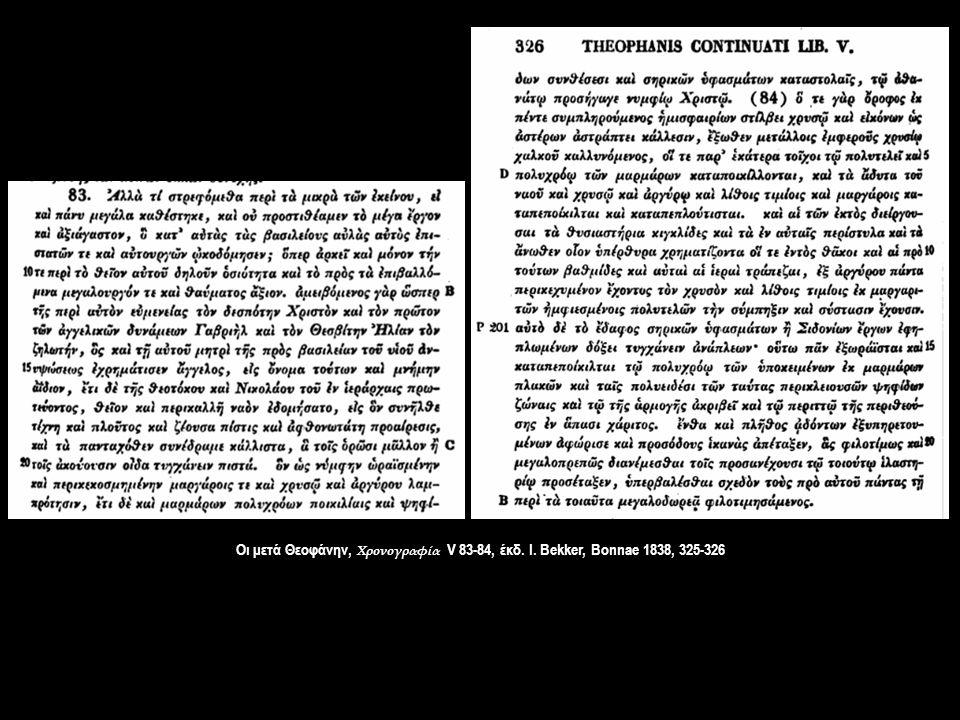 Οι μετά Θεοφάνην, Χρονογραφία V 83-84, έκδ. I. Bekker, Bonnae 1838, 325-326