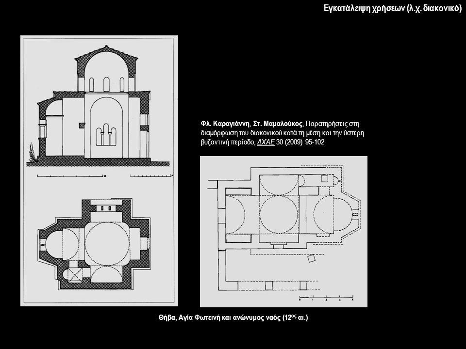 Εγκατάλειψη χρήσεων (λ.χ. διακονικό) Θήβα, Αγία Φωτεινή και ανώνυμος ναός (12 ος αι.) Φλ. Καραγιάννη, Στ. Μαμαλούκος, Παρατηρήσεις στη διαμόρφωση του