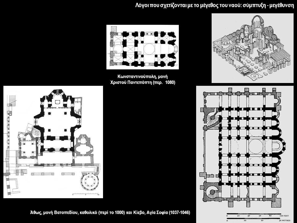 Λόγοι που σχετίζονται με το μέγεθος του ναού: σύμπτυξη - μεγέθυνση Άθως, μονή Βατοπεδίου, καθολικό (περί το 1000) και Κίεβο, Αγία Σοφία (1037-1046) Κω