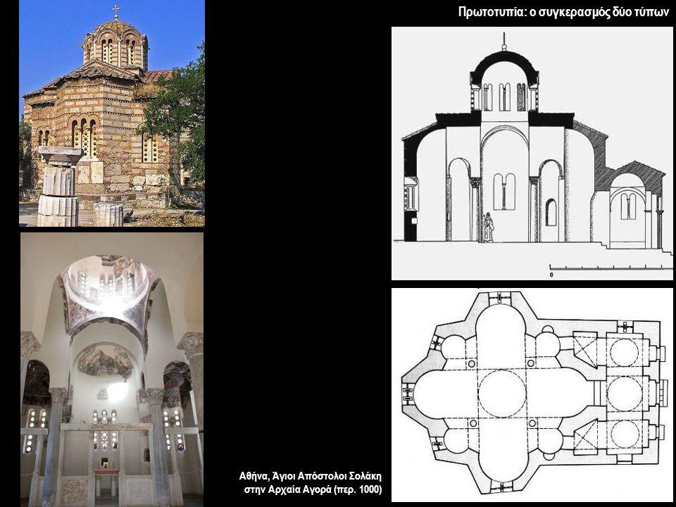 Πρωτοτυπία: ο συγκερασμός δύο τύπων Αθήνα, Άγιοι Απόστολοι Σολάκη στην Αρχαία Αγορά (περ. 1000)