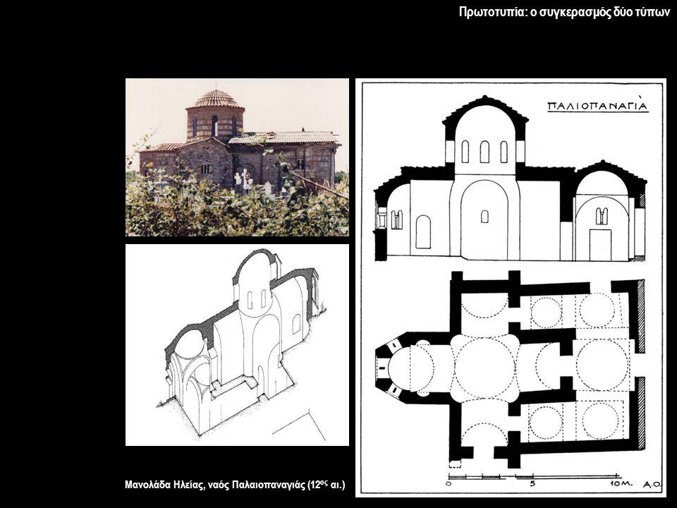 Πρωτοτυπία: ο συγκερασμός δύο τύπων Μανολάδα Ηλείας, ναός Παλαιοπαναγιάς (12 ος αι.)