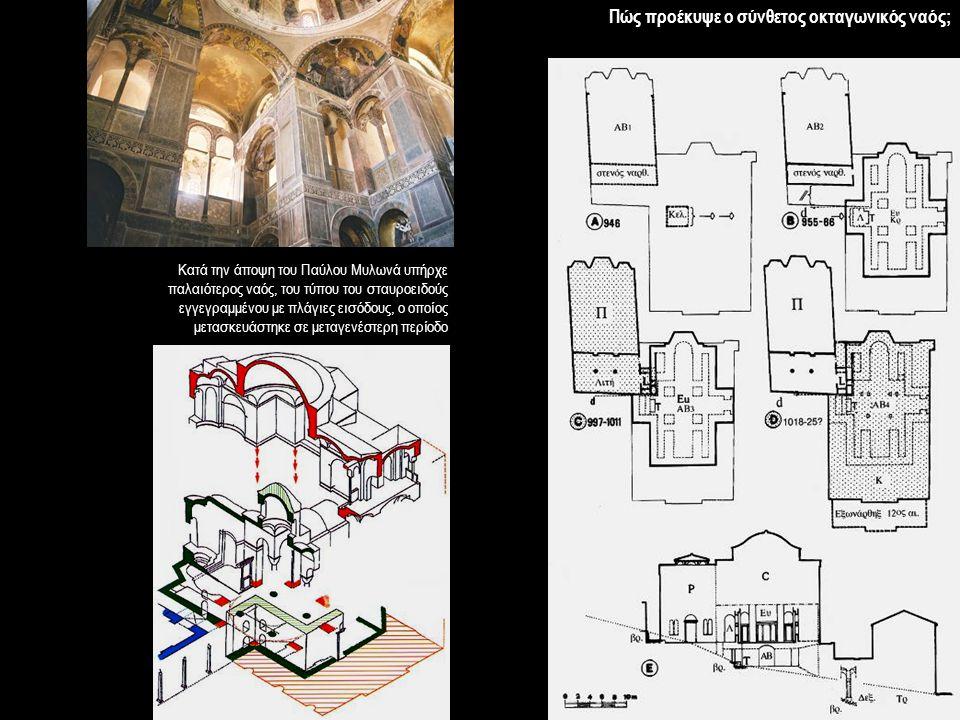 Πώς προέκυψε ο σύνθετος οκταγωνικός ναός; Κατά την άποψη του Παύλου Μυλωνά υπήρχε παλαιότερος ναός, του τύπου του σταυροειδούς εγγεγραμμένου με πλάγιε