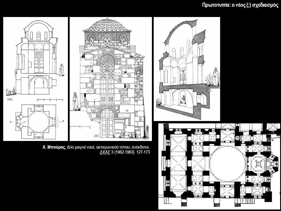 Πρωτοτυπία: ο νέος (;) σχεδιασμός Χ. Μπούρας, Δύο μικροί ναοί, οκταγωνικού τύπου, ανέκδοτοι, ΔΧΑΕ 3 (1962-1963) 127-173