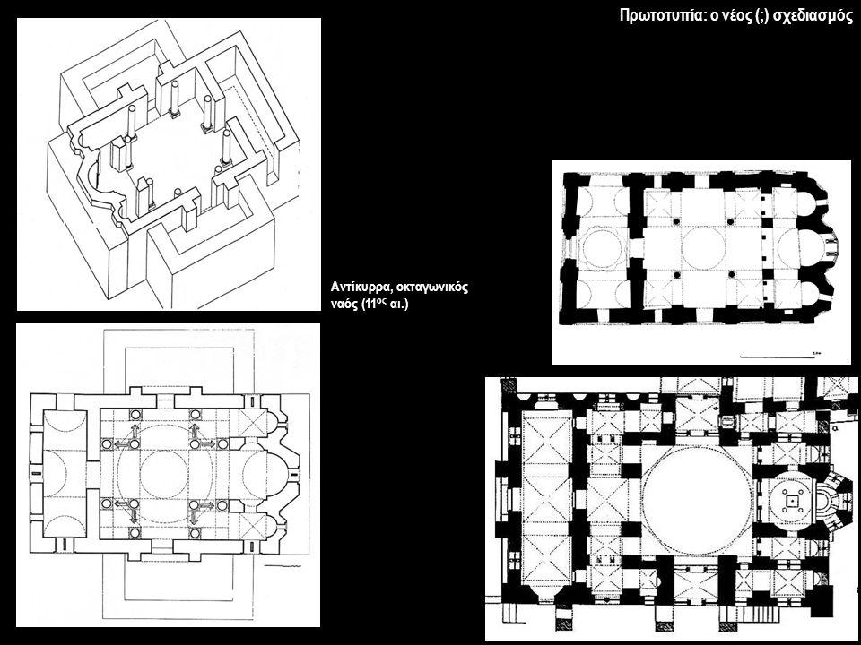 Πρωτοτυπία: ο νέος (;) σχεδιασμός Αντίκυρρα, οκταγωνικός ναός (11 ος αι.)