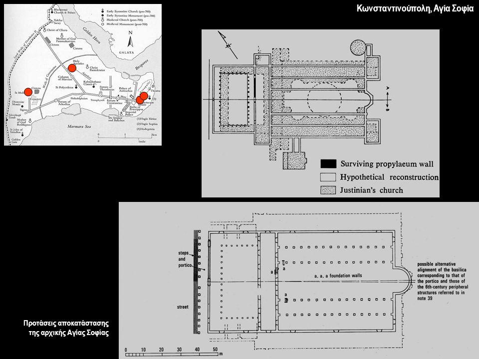 Κωνσταντινούπολη, Αγία Σοφία Προτάσεις αποκατάστασης της αρχικής Αγίας Σοφίας