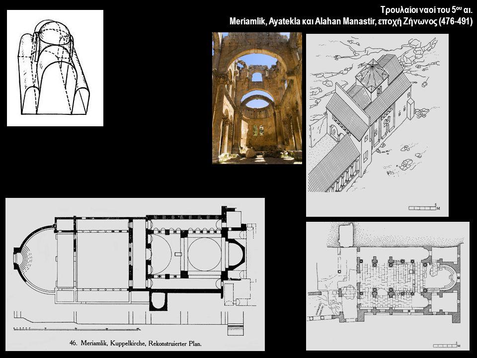 Τρουλαίοι ναοί του 5 ου αι. Meriamlik, Ayatekla και Alahan Manastir, εποχή Ζήνωνος (476-491)
