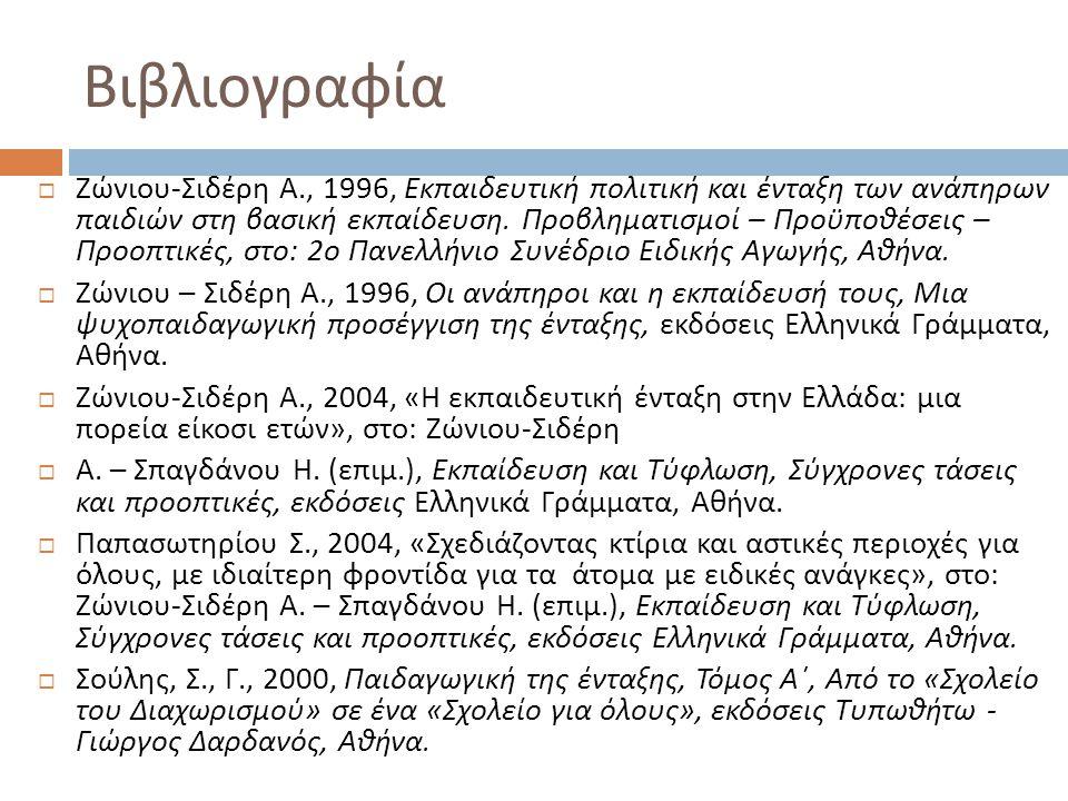 Βιβλιογραφία  Ζώνιου - Σιδέρη Α., 1996, Εκπαιδευτική πολιτική και ένταξη των ανάπηρων παιδιών στη βασική εκπαίδευση. Προβληματισμοί – Προϋποθέσεις –