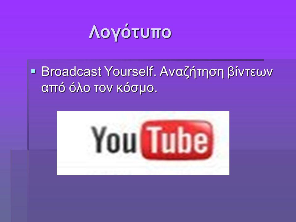 Λογότυπο Λογότυπο  Broadcast Yourself. Αναζήτηση βίντεων από όλο τον κόσμο.