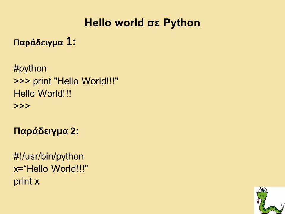 Hello world σε Python Παράδειγμα 1: #python >>> print Hello World!!! Hello World!!.