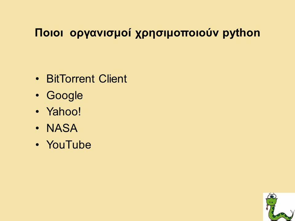 Ποιοι οργανισμοί χρησιμοποιούν python BitTorrent Client Google Yahoo! NASA YouTube