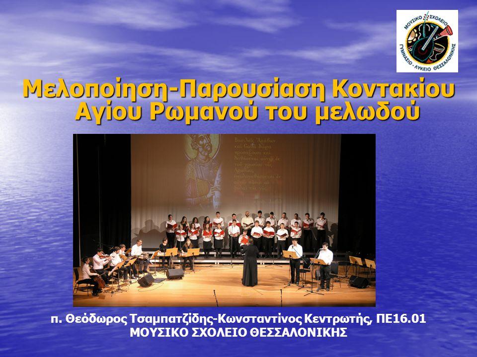 Ο Ψαλτικός χορός Μουσικού Σχολείου Θεσσαλονίκης συνοδεύεται από ορχήστρα νυκτών και πνευστών οργάνων.