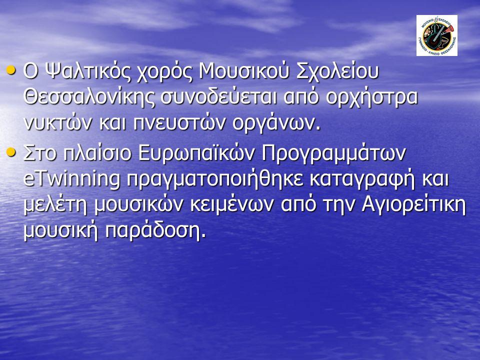 Ο Ψαλτικός χορός Μουσικού Σχολείου Θεσσαλονίκης συνοδεύεται από ορχήστρα νυκτών και πνευστών οργάνων. Ο Ψαλτικός χορός Μουσικού Σχολείου Θεσσαλονίκης