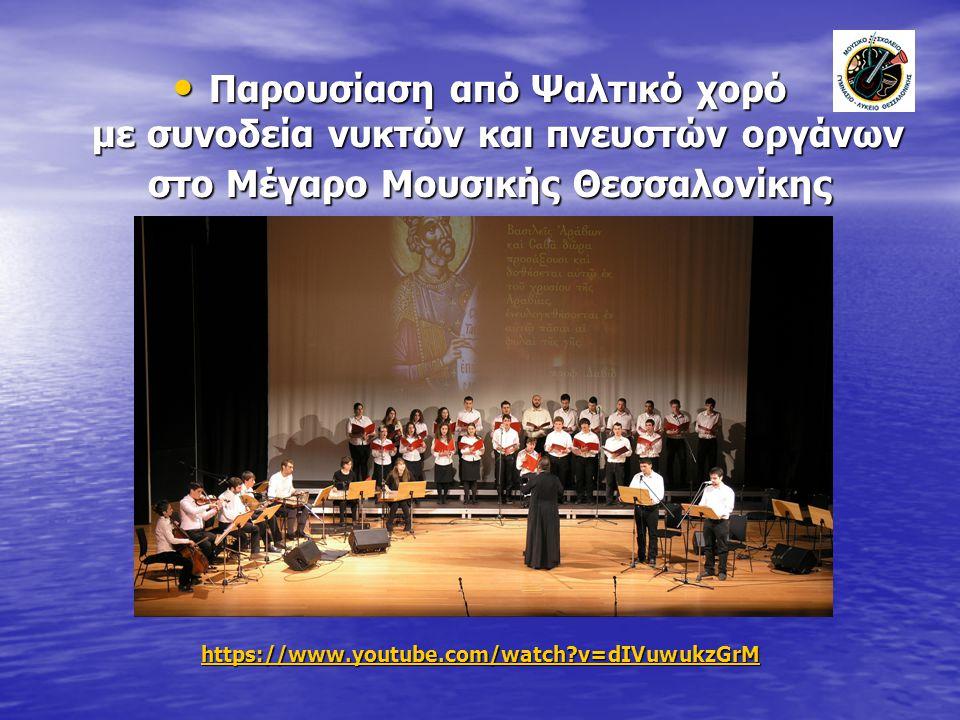 Παρουσίαση από Ψαλτικό χορό με συνοδεία νυκτών και πνευστών οργάνων στο Μέγαρο Μουσικής Θεσσαλονίκης Παρουσίαση από Ψαλτικό χορό με συνοδεία νυκτών κα