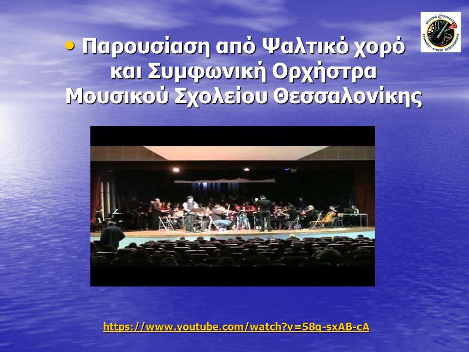 Παρουσίαση από Ψαλτικό χορό και Συμφωνική Ορχήστρα Μουσικού Σχολείου Θεσσαλονίκης Παρουσίαση από Ψαλτικό χορό και Συμφωνική Ορχήστρα Μουσικού Σχολείου