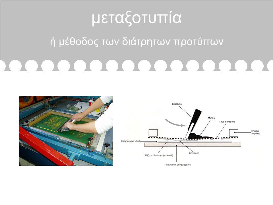 μεταξοτυπία ή μέθοδος των διάτρητων προτύπων