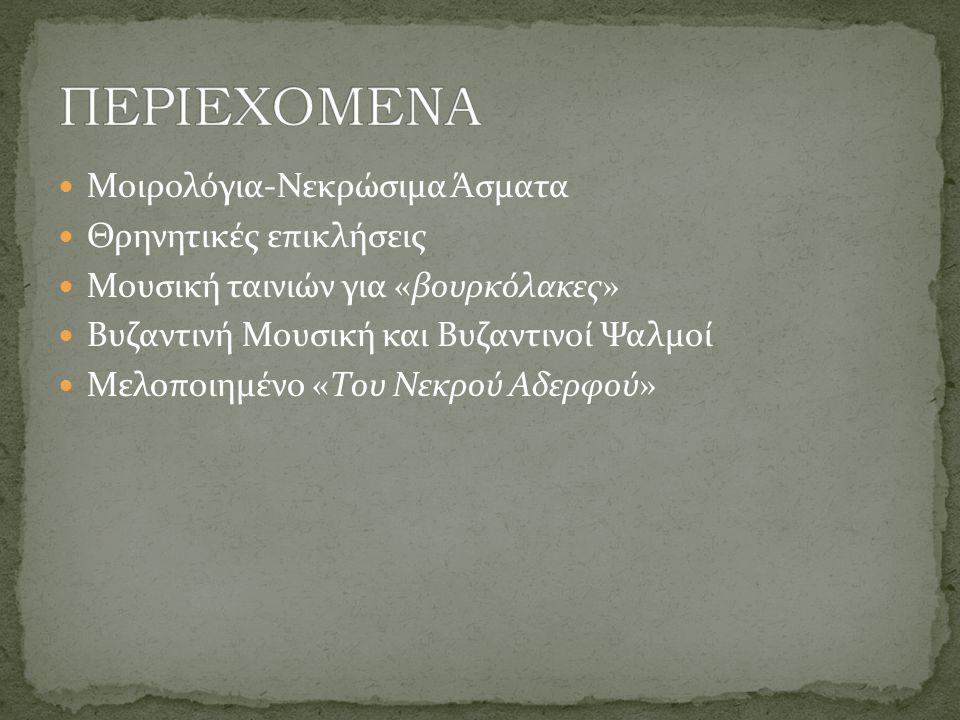 Μοιρολόγια-Νεκρώσιμα Άσματα Θρηνητικές επικλήσεις Μουσική ταινιών για «βουρκόλακες» Βυζαντινή Μουσική και Βυζαντινοί Ψαλμοί Μελοποιημένο «Του Νεκρού Α
