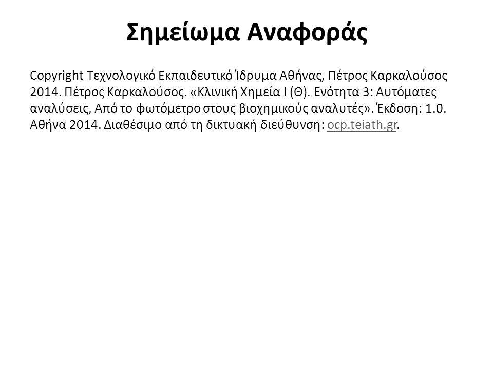 Σημείωμα Αναφοράς Copyright Τεχνολογικό Εκπαιδευτικό Ίδρυμα Αθήνας, Πέτρος Καρκαλούσος 2014. Πέτρος Καρκαλούσος. «Κλινική Χημεία Ι (Θ). Ενότητα 3: Αυτ