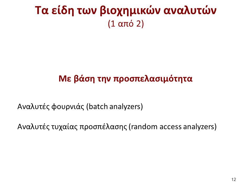 Με βάση την προσπελασιμότητα Αναλυτές φουρνιάς (batch analyzers) Αναλυτές τυχαίας προσπέλασης (random access analyzers) Τα είδη των βιοχημικών αναλυτώ