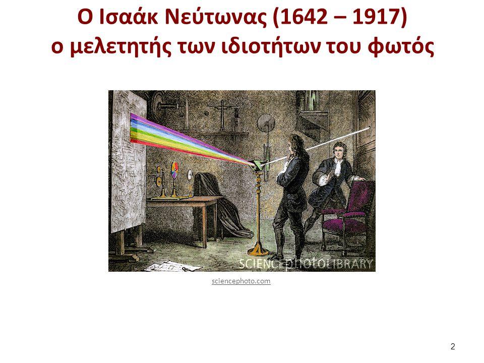 O Iσαάκ Νεύτωνας (1642 – 1917) ο μελετητής των ιδιοτήτων του φωτός 2 sciencephoto.com