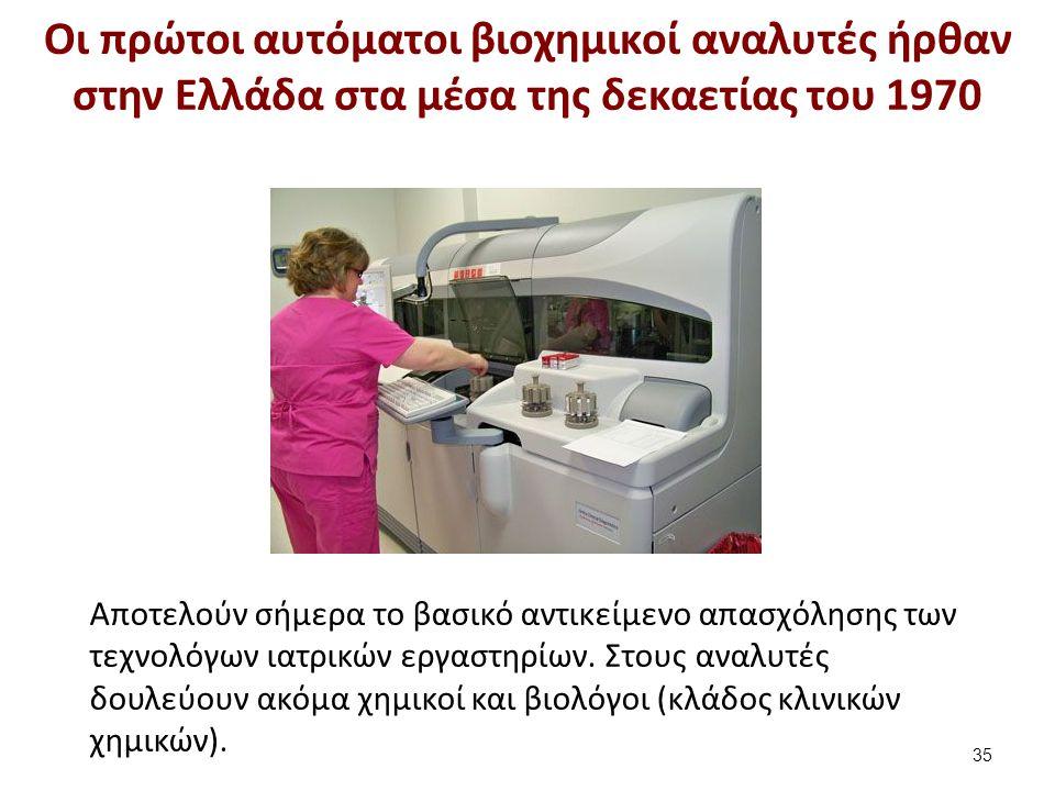 Αποτελούν σήμερα το βασικό αντικείμενο απασχόλησης των τεχνολόγων ιατρικών εργαστηρίων. Στους αναλυτές δουλεύουν ακόμα χημικοί και βιολόγοι (κλάδος κλ