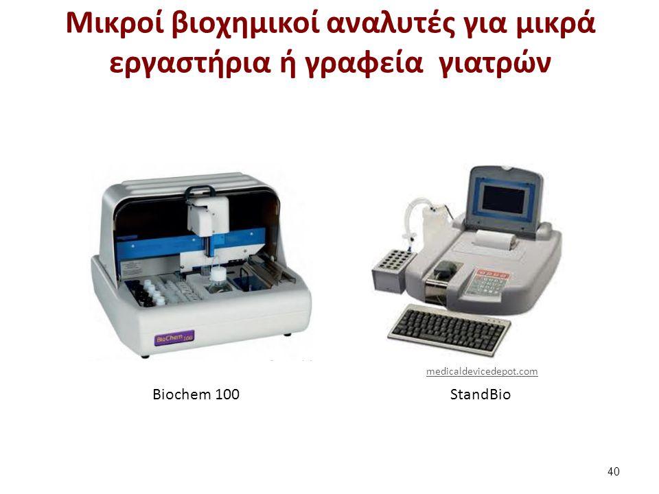 Μικροί βιοχημικοί αναλυτές για μικρά εργαστήρια ή γραφεία γιατρών 40 StandBio Biochem 100 medicaldevicedepot.com