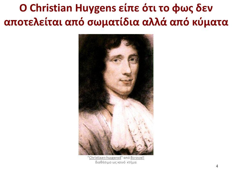 """Ο Christian Huygens είπε ότι το φως δεν αποτελείται από σωματίδια αλλά από κύματα 4 """"Christiaan-huygens4"""" από Bcrowell διαθέσιμο ως κοινό κτήμαChristi"""