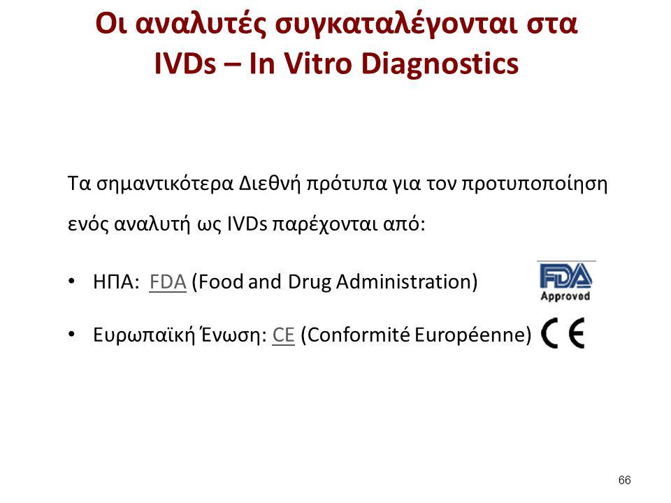Τα σημαντικότερα Διεθνή πρότυπα για τον προτυποποίηση ενός αναλυτή ως IVDs παρέχονται από: ΗΠΑ: FDA (Food and Drug Administration)FDA Ευρωπαϊκή Ένωση: