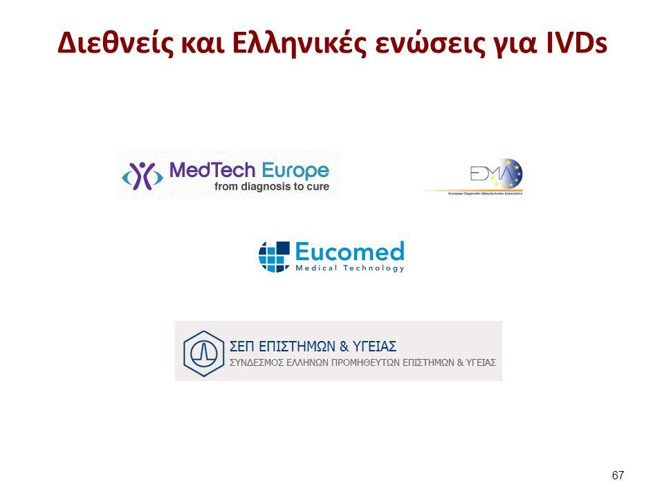 Διεθνείς και Ελληνικές ενώσεις για IVDs 67