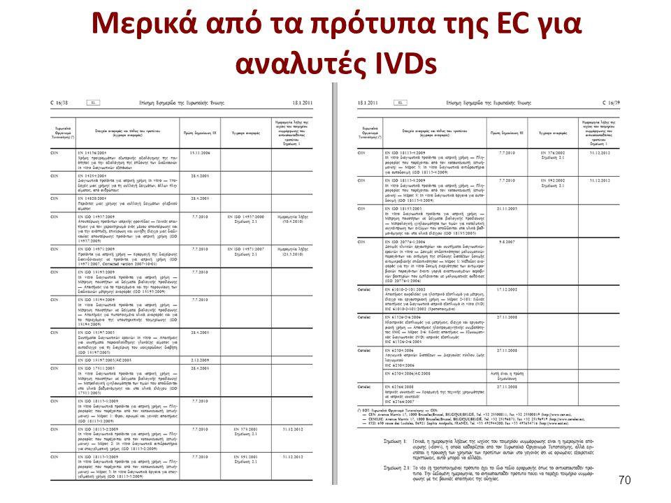 Μερικά από τα πρότυπα της EC για αναλυτές IVDs 70