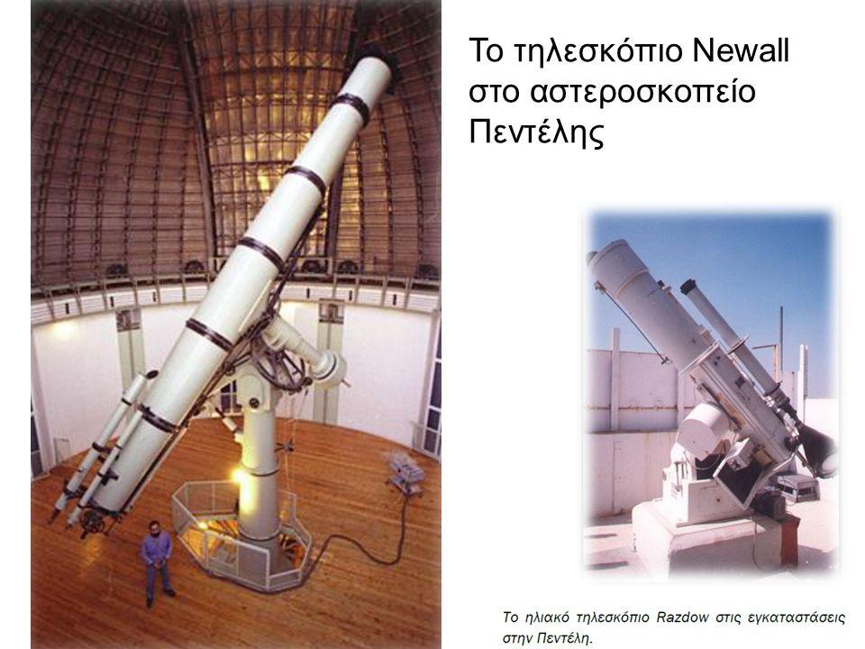 Το τηλεσκόπιο Newall στο αστεροσκοπείο Πεντέλης