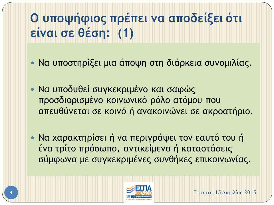 Ο υποψήφιος πρέπει να αποδείξει ότι είναι σε θέση: (1) Να υποστηρίξει μια άποψη στη διάρκεια συνομιλίας.