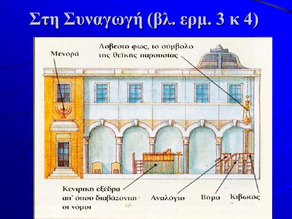 Στη Συναγωγή (βλ. ερμ. 3 κ 4)