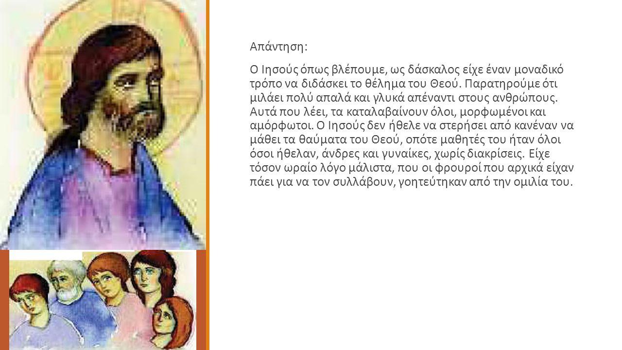 Απάντηση: Ο Ιησούς όπως βλέπουμε, ως δάσκαλος είχε έναν μοναδικό τρόπο να διδάσκει το θέλημα του Θεού.
