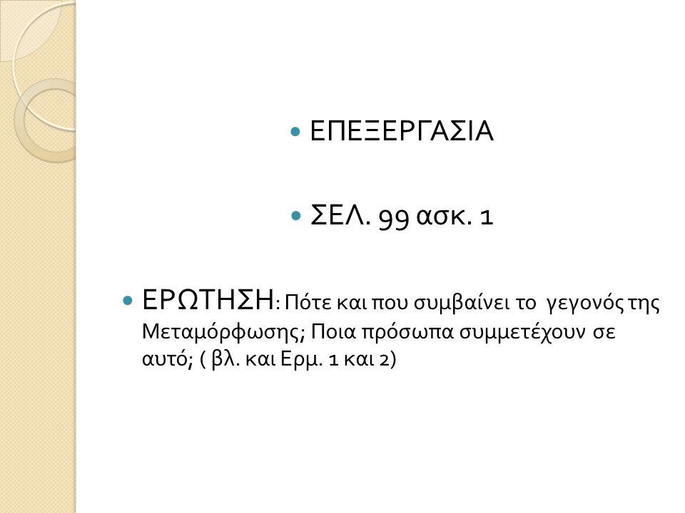 ΕΠΕΞΕΡΓΑΣΙΑ ΣΕΛ. 99 ασκ.