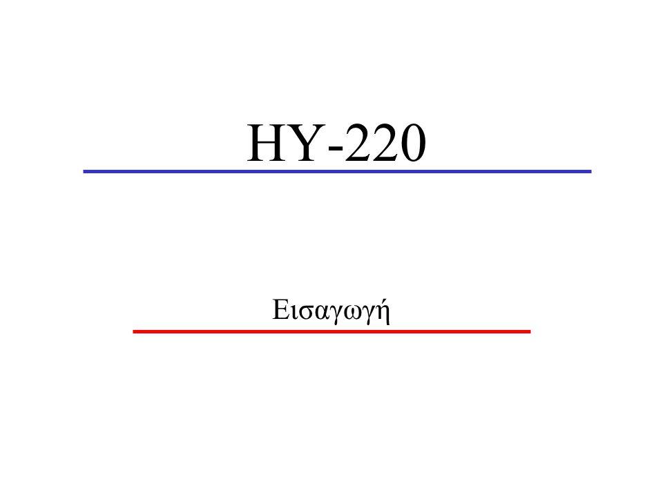 ΗΥ-220 Εισαγωγή