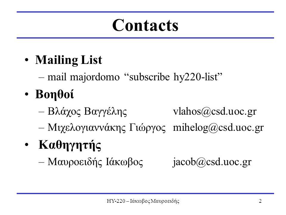 ΗΥ-220 – Ιάκωβος Μαυροειδής2 Contacts Mailing List –mail majordomo subscribe hy220-list Βοηθοί –Βλάχος Βαγγέλης vlahos@csd.uoc.gr –Μιχελογιαννάκης Γιώργος mihelog@csd.uoc.gr Καθηγητής –Μαυροειδής Ιάκωβος jacob@csd.uoc.gr