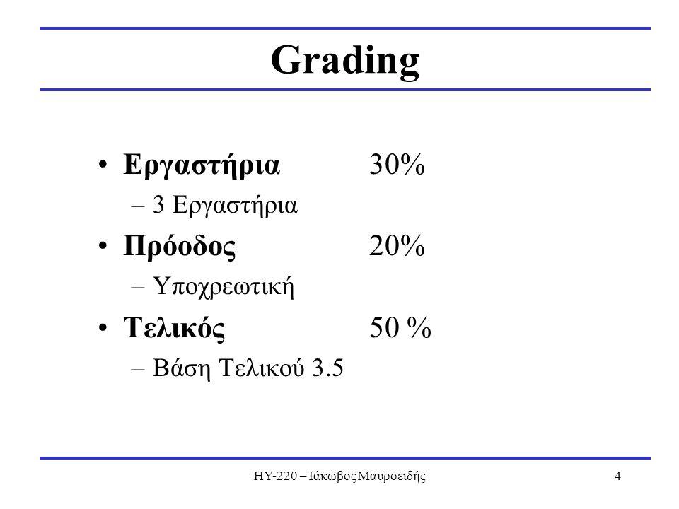 ΗΥ-220 – Ιάκωβος Μαυροειδής4 Grading Εργαστήρια 30% –3 Εργαστήρια Πρόοδος 20% –Υποχρεωτική Τελικός50 % –Βάση Τελικού 3.5