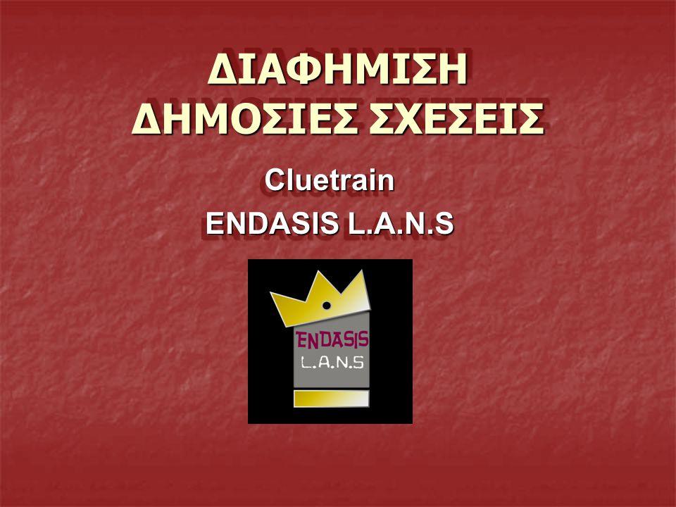 ΔΙΑΦΗΜΙΣΗ ΔΗΜΟΣΙΕΣ ΣΧΕΣΕΙΣ Cluetrain ENDASIS L.A.N.S Cluetrain