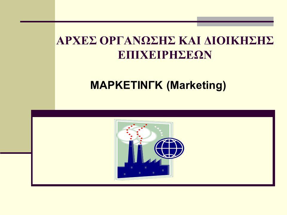 Μάρκετινγκ Εισαγωγή  Το μάρκετινγκ εμφανίζεται στην εποχή της δεκαετίας του 1940 και ιδιαίτερα στους τομείς: της διαφήμισης και των πωλήσεων  Σήμερα κανένα προϊόν ή υπηρεσία δεν μπορεί να αναπτυχθεί και να διατεθεί χωρίς τη συμβολή του marketing  Το μάρκετινγκ επιβαρύνει κατά 50% την τιμή και επηρεάζει την συμπεριφορά μας  Είναι ένα κοινωνικό φαινόμενο που παρατηρείται σε όλες τις εκφράσεις και τις διαστάσεις της σύγχρονης ζωής
