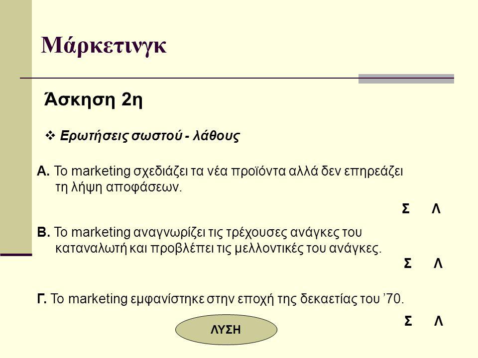 Μάρκετινγκ Άσκηση 2η  Ερωτήσεις σωστού - λάθους Α.