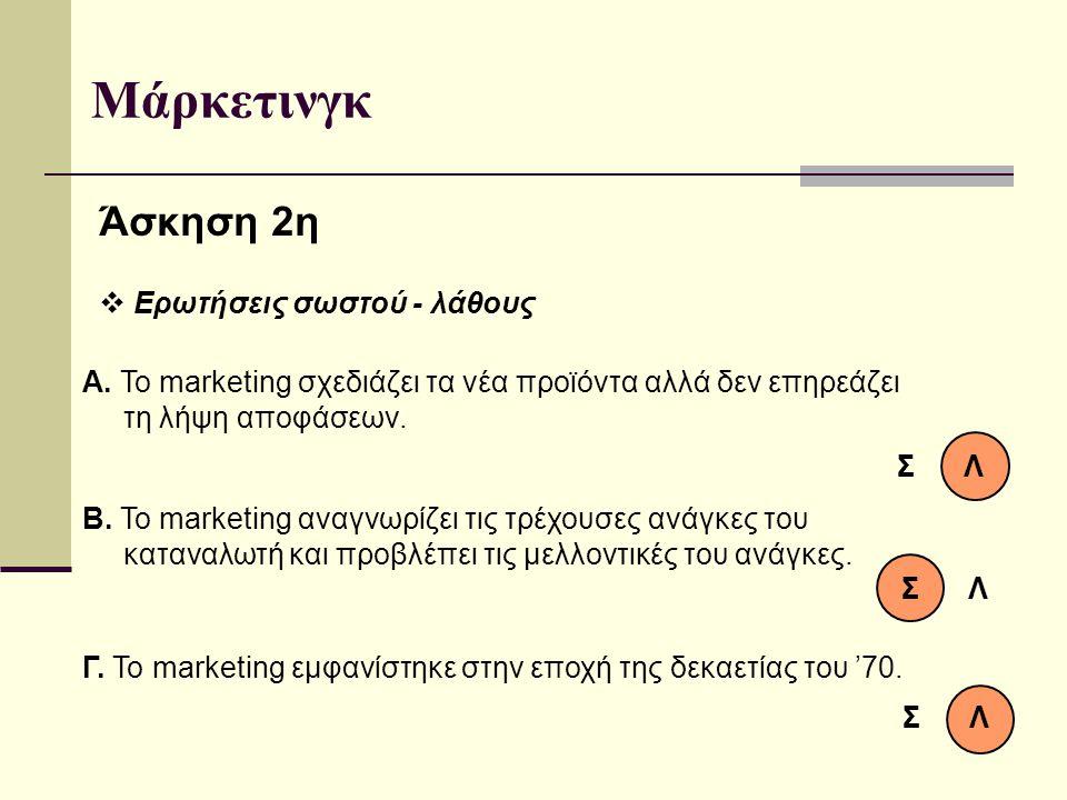 Μάρκετινγκ Άσκηση 3η 1.