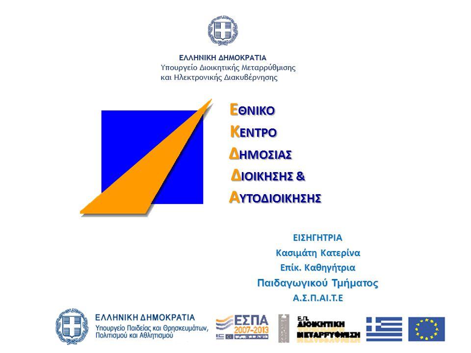 ΠΡΩΤΟΚΟΛΛΟ ΚΑΤΑΓΡΑΦΗΣ ΤΗΣ ΠΑΡΑΤΗΡΗΣΗΣ Ετήσιοι Στόχοι Ημερομηνία : Στόχος : Εκτίμηση της κατάστασης & παρατηρήσεις.