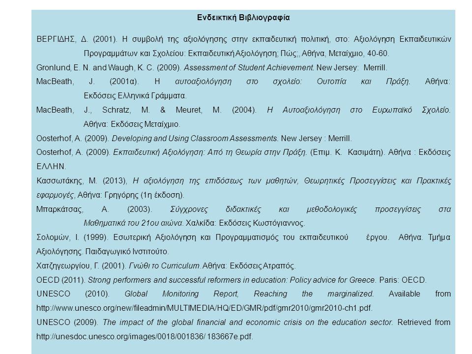 Ενδεικτική Βιβλιογραφία ΒΕΡΓΙΔΗΣ, Δ. (2001). Η συμβολή της αξιολόγησης στην εκπαιδευτική πολιτική, στο: Αξιολόγηση Εκπαιδευτικών Προγραμμάτων και Σχολ