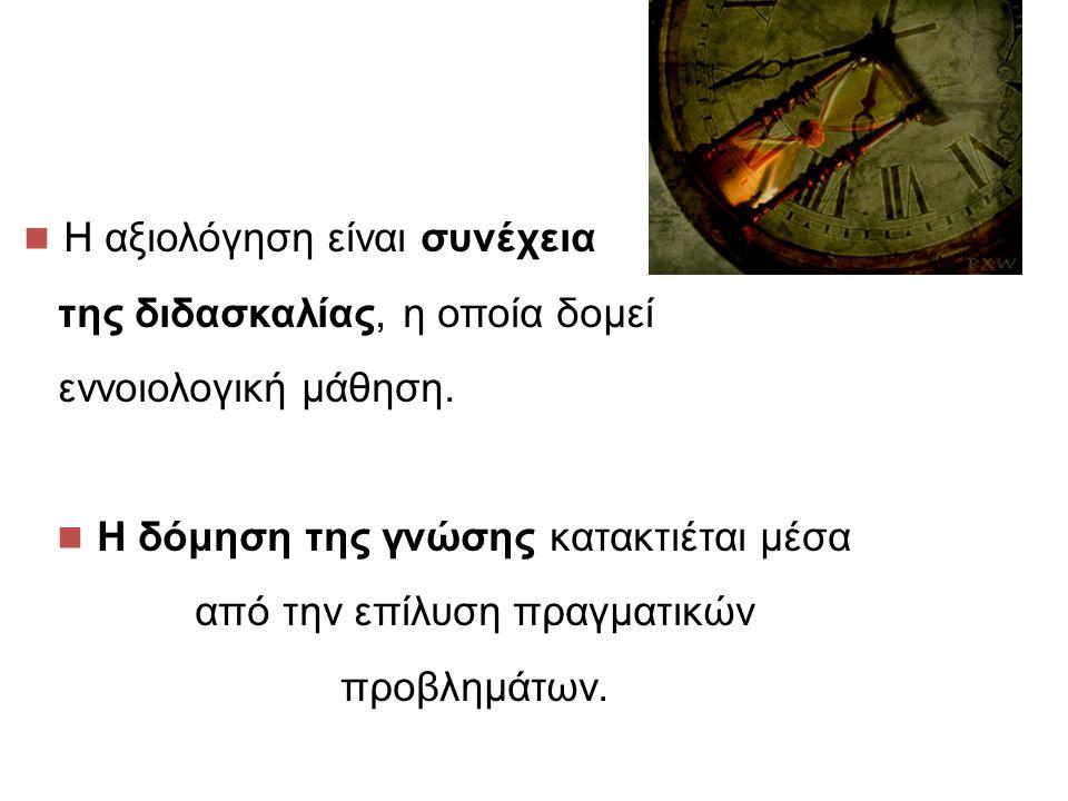 ΑΞΙΟΛΟΓΗΣΗ V.