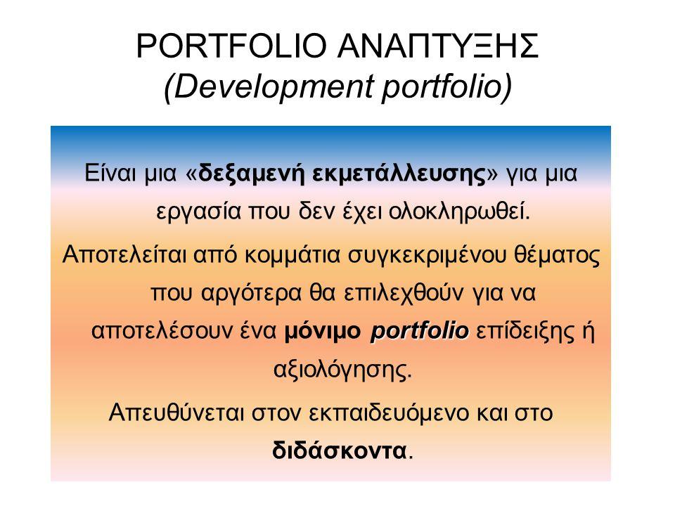 PORTFOLIO ΑΝΑΠΤΥΞΗΣ (Development portfolio) Είναι μια «δεξαμενή εκμετάλλευσης» για μια εργασία που δεν έχει ολοκληρωθεί. portfolio Αποτελείται από κομ